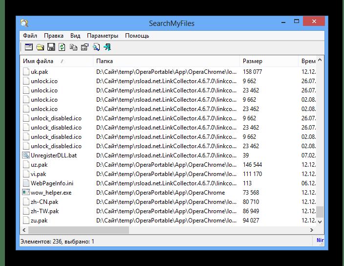 Использование программы SearchMyFiles для удаления дубликатов на компьютере