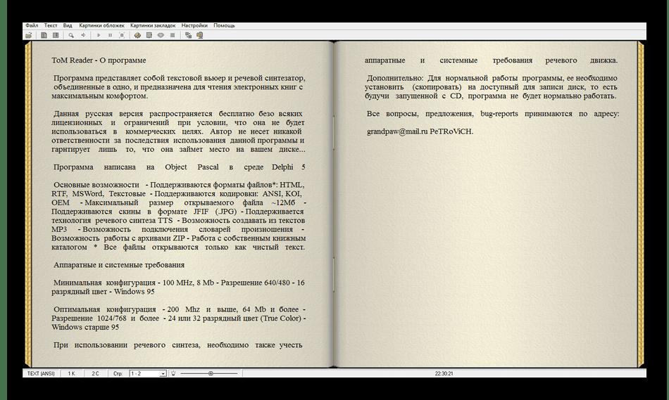 Использование программы ToM Reader для озвучки текста