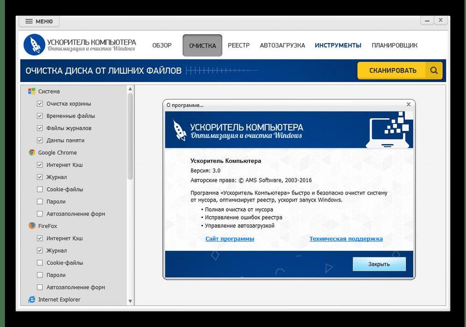 Использование программы Ускоритель компьютера для очистки компьютера от мусора