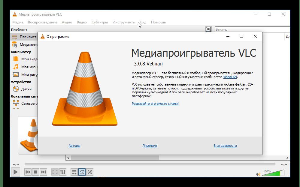 Использование программы VLC Media Player для воспроизведения DVD