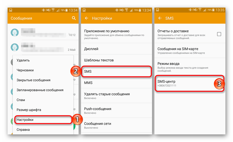 Изменение настроек СМС-центра на Android