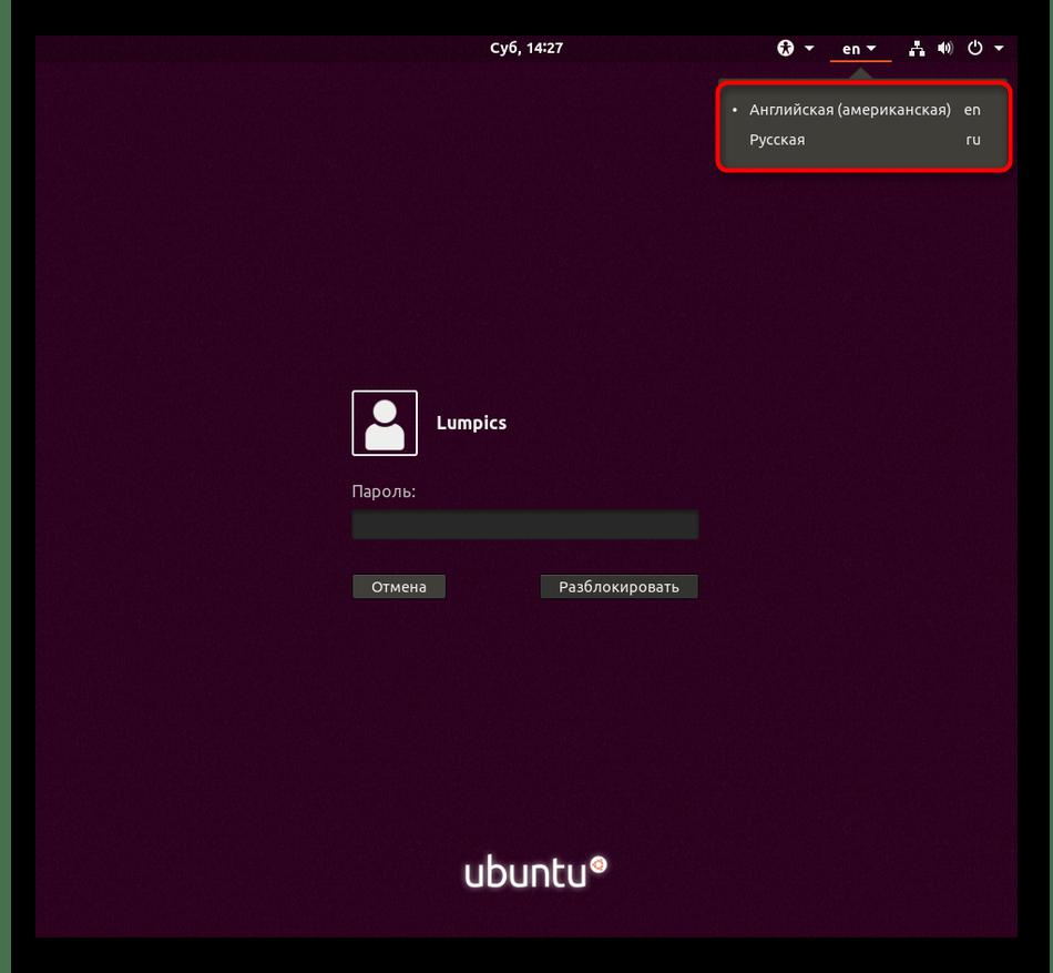 Изменение раскладки клавиатуры при входе в систему Ubuntu
