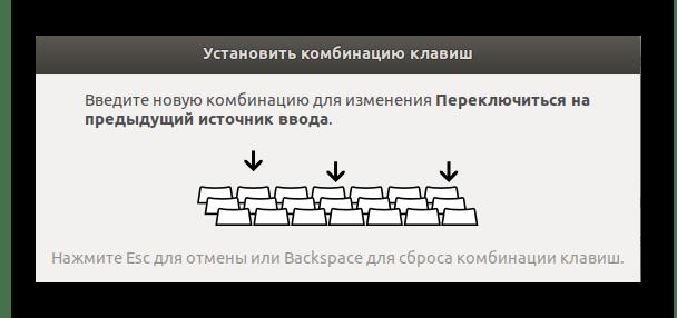 Изменение стандартной комбинации для раскладки в Ubuntu