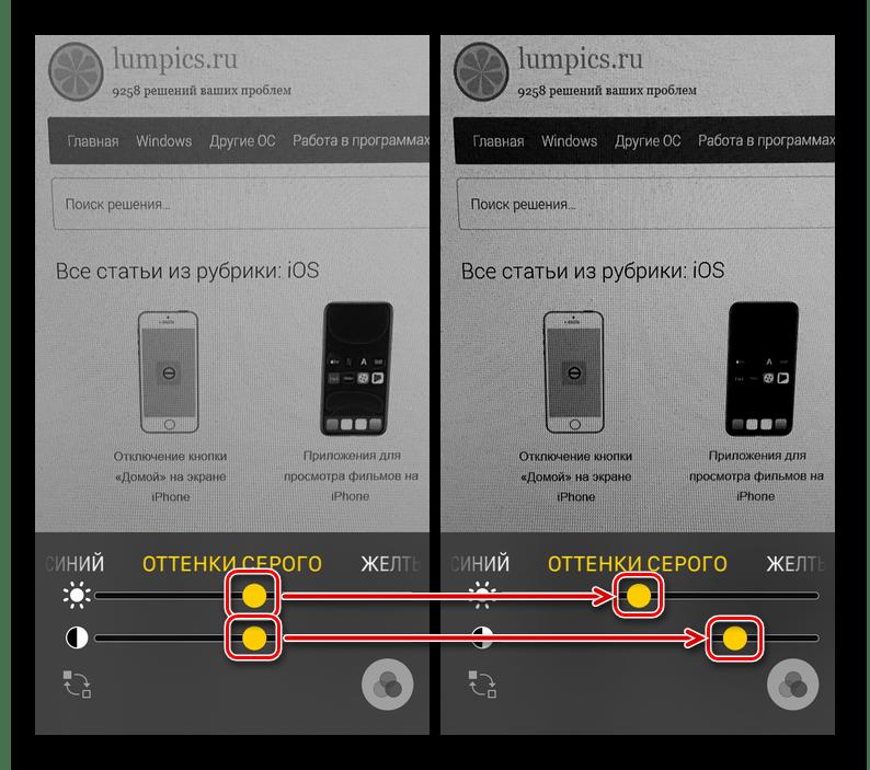 Изменение яркости и контраста в приложении Лупа на iPhone