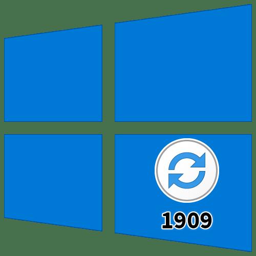 Как обновить Windows 10 до версии 1909