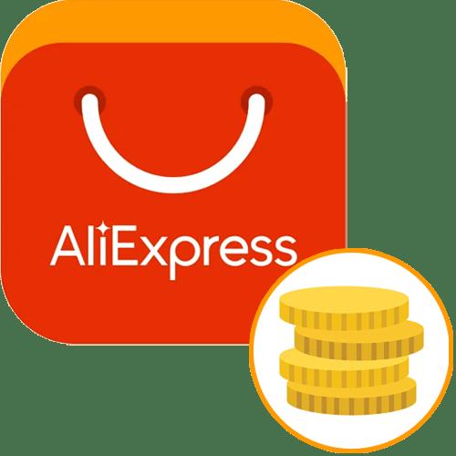 Как получить монеты на АлиЭкспресс