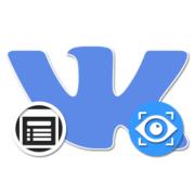 Как посмотреть, как выглядит моя страница ВКонтакте