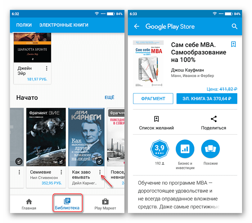 Как скачать книгу на телефон с Android