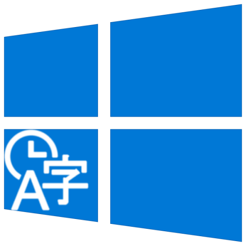 Как удалить раскладку клавиатуры Windows 10