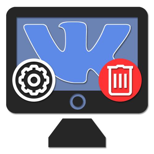 Как удалить ВКонтакте с компьютера