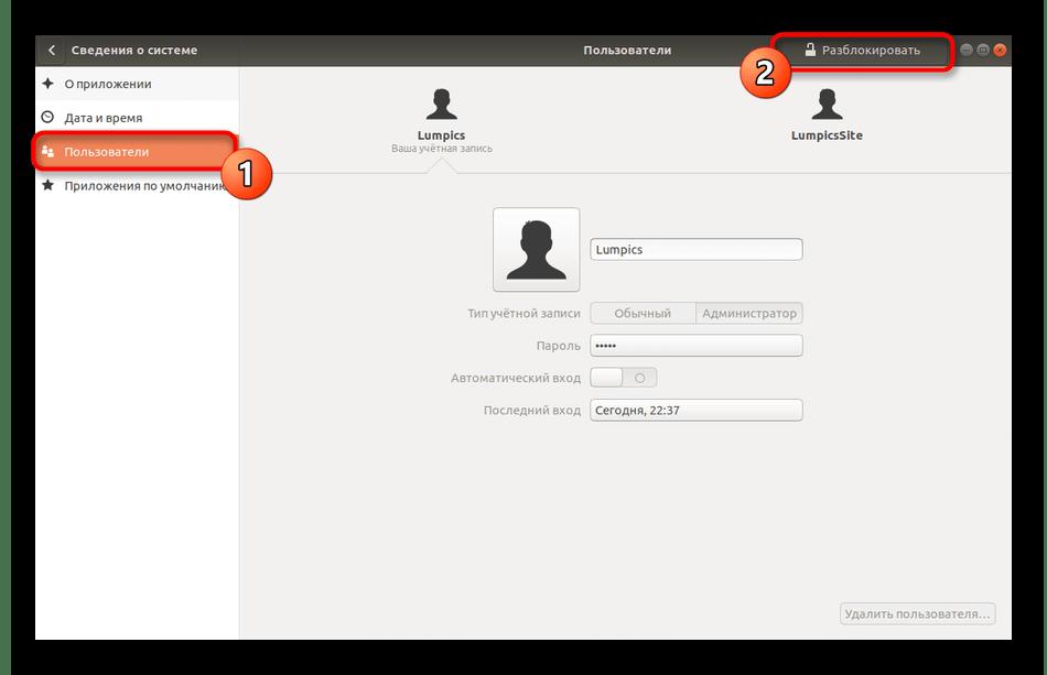 Кнопка для разблокировки пунктов меню управления пользователями Linux