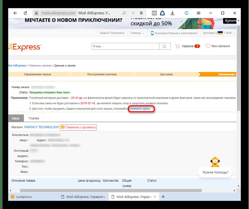 Кнопка открытия заявки на продление срока Защиты покупателя на AliExpress