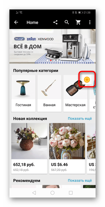 Кнопка Поделиться с публикацией за получение монеты через мобильное приложение AliExpress