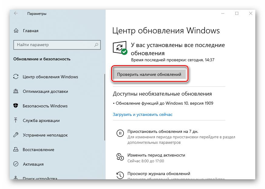 Кнопка Проверить наличие обновлений в окне Параметры Windows 10