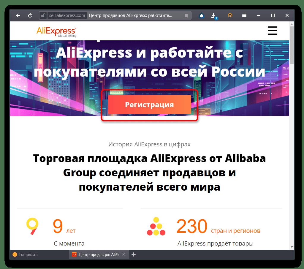 Кнопка Регистрации на AliExpress как продавец