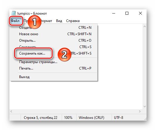 Кнопка сохранения текстового файла при создании оснастки для сворачивания окон в Windows 10
