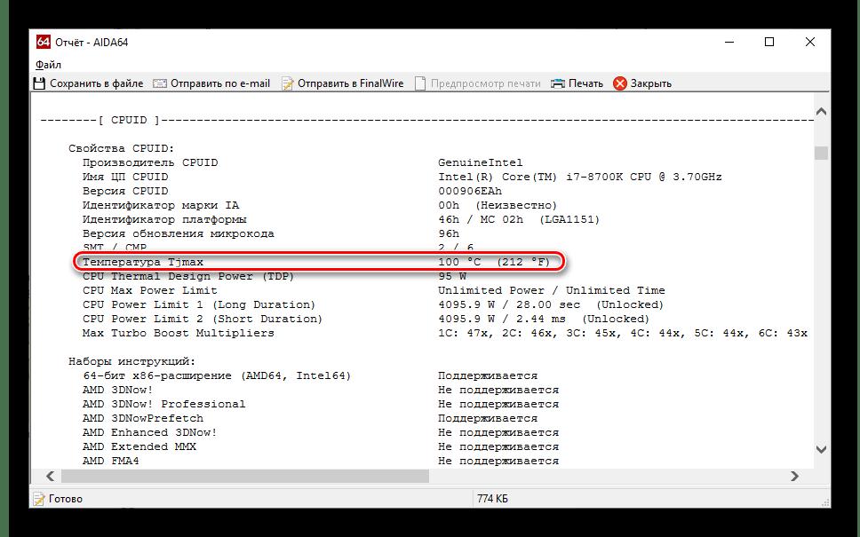 Максимальная температура процессора в отчёте в AIDA64