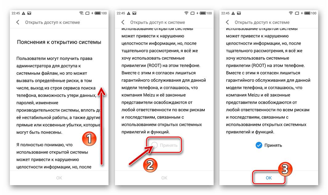 Meizu M3 Note как получить привилегии Суперпользователя на смартфоне