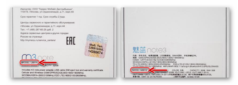 Meizu M3 Note - модификация (версия) смартфона на этикетке с коробки