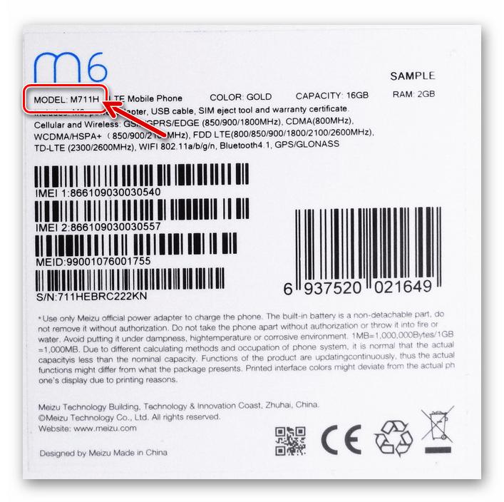Meizu M6 модификация смартфона на упаковке девайса