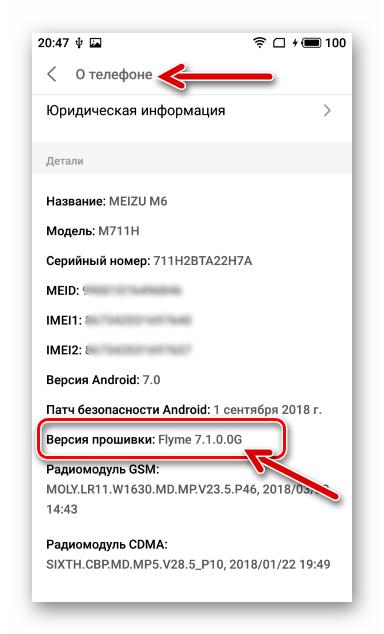 Meizu M6 Настройки - О телефоне - версия и тип Flyme OS