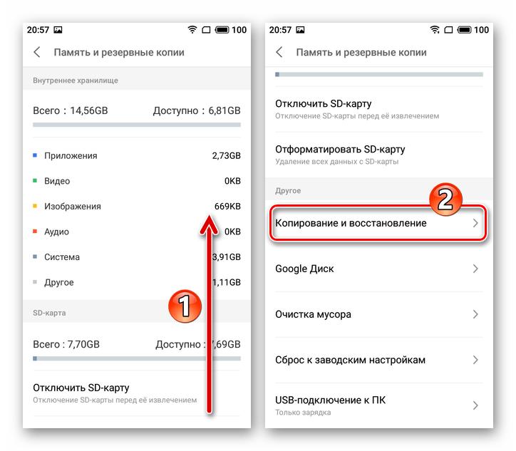 Meizu M6 Память и резервные копии - Копирование и восстановление в Настройках смартфона