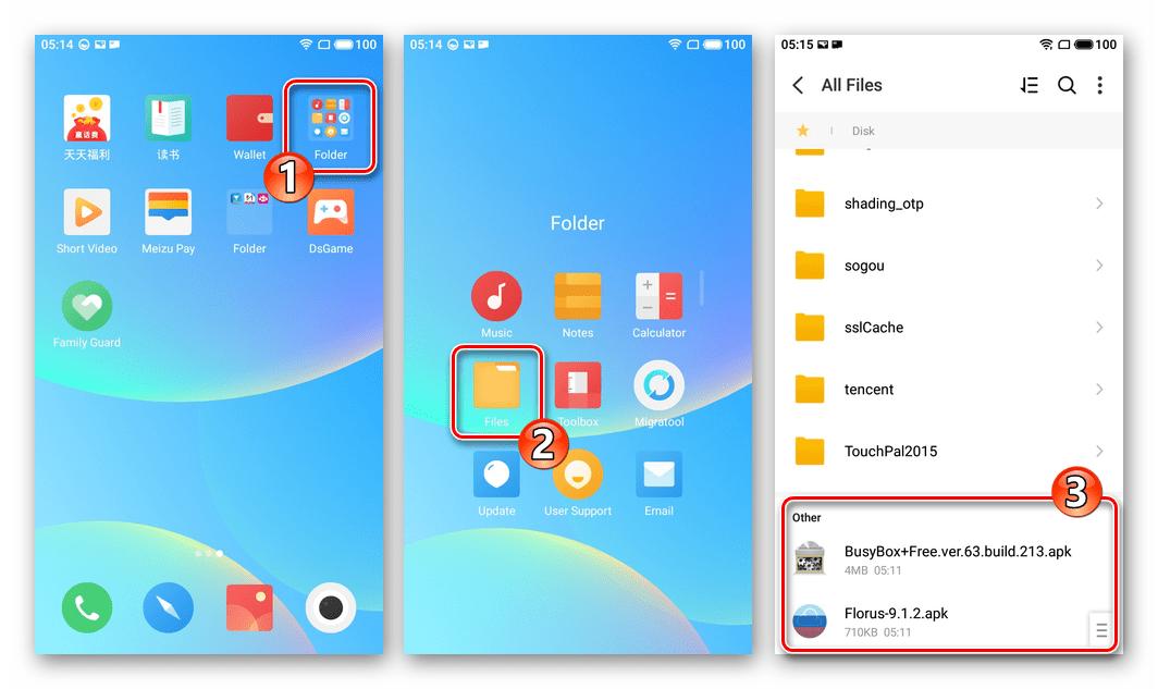 Meizu M6 переход в папку с apk-файлами Florus и BusyBox через Проводник Flyme 8