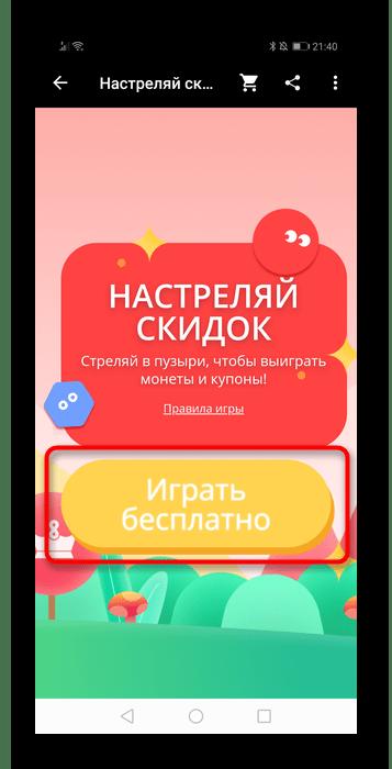 Начало игры в Стреляй бесплатно для получения монет через мобильное приложение AliExpress