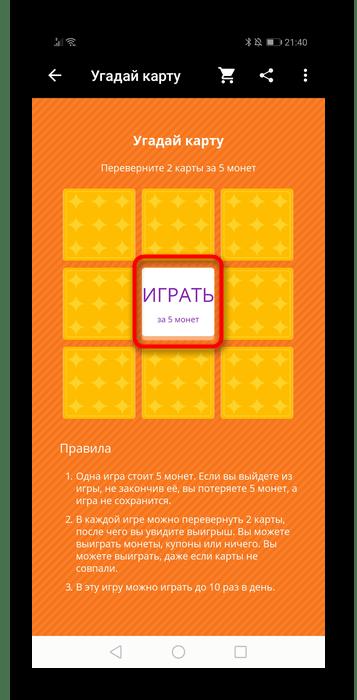 Начало игры в Угадай карту для получения монет через мобильное приложение AliExpress
