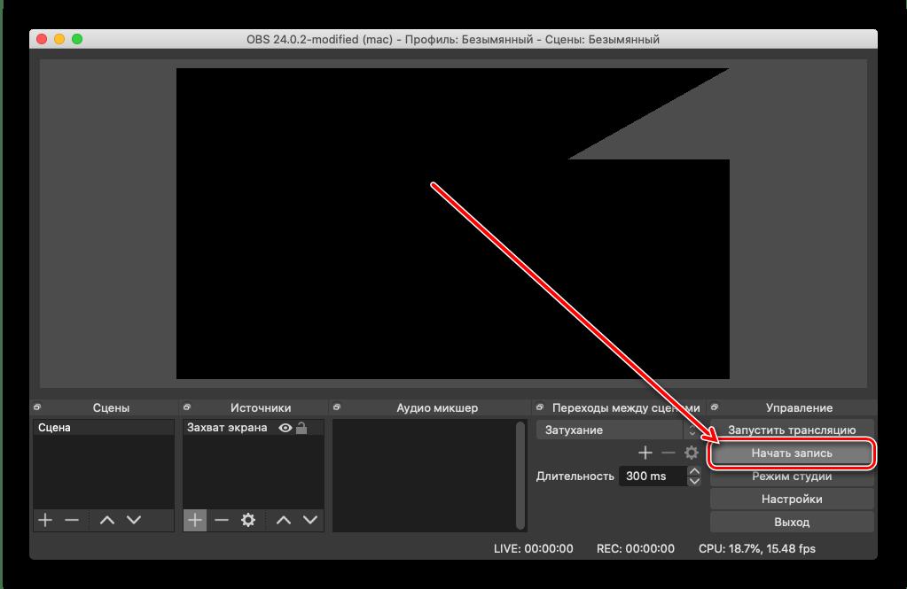 Начало записи экрана в OBS на macOS