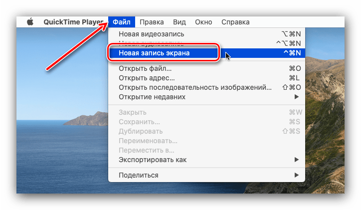 Начать записи экрана на macOS посредством Quick Time Player