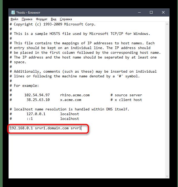 Настройка файла hosts для предоставления доступа к Linux