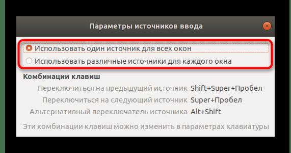 Настройка параметров источника ввода в Ubuntu