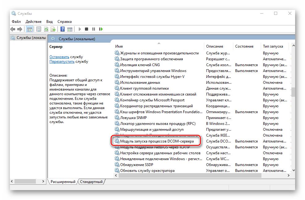Настройка служб для устранения ошибки Сервер RPC недоступен в Windows 10
