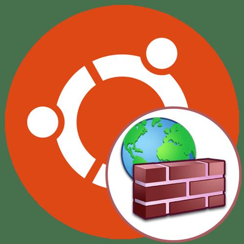 Настройка UFW в Ubuntu