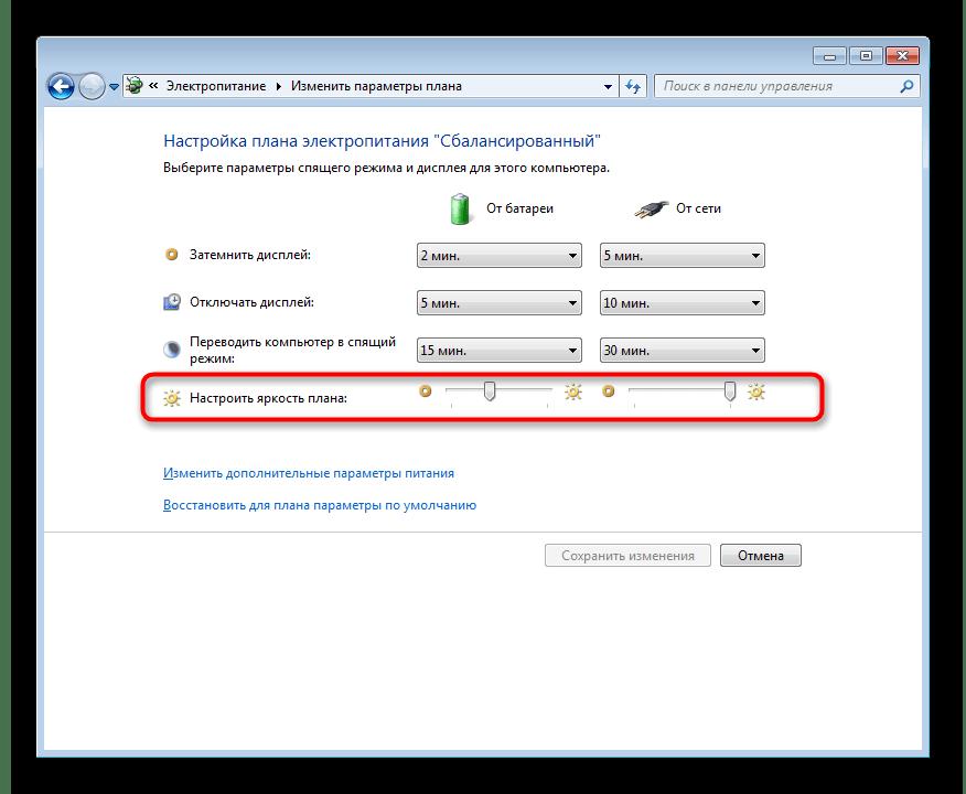 Настройка яркости экрана в плане электропитания Windows 7