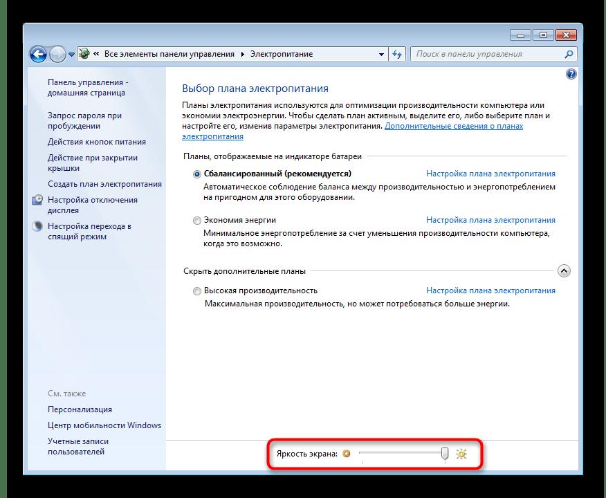 Настройка яркости экрана в разделе Электропитание Windows 7