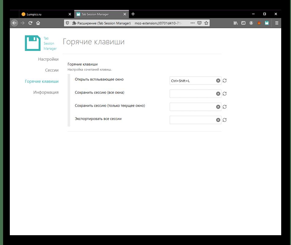 Настройки горячих клавиш для взаимодействия с Tab Session Manager в Mozilla Firefox