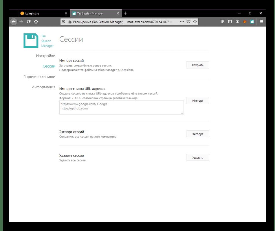 Настройки сессий для расширения Tab Session Manager в Mozilla Firefox