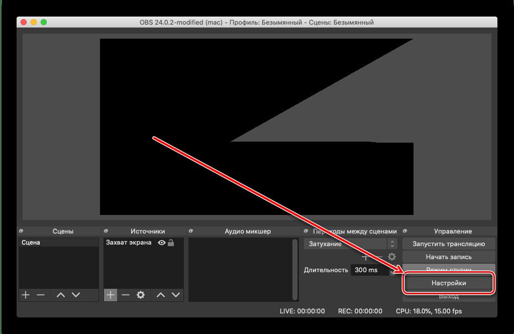 Настройки захвата записей экрана в OBS на macOS