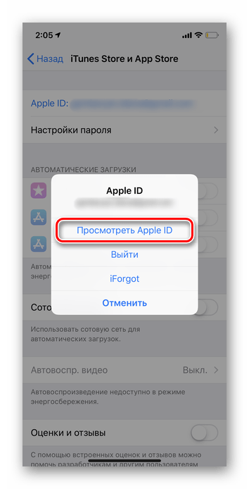 нажать просмотреть apple id для управления подписками