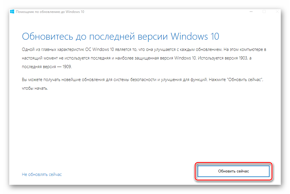 Нажатие кнопки Обновить сейчас в утилите Помощник по обновлению Windows 10