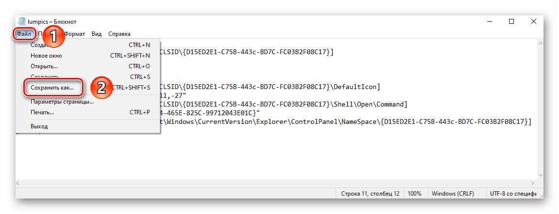 Нажатие кнопки сохранения в текстовом документе в Windows 10