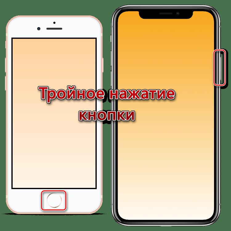 Нажатие кнопок для вызова функции Лупа на разных моделях iPhone