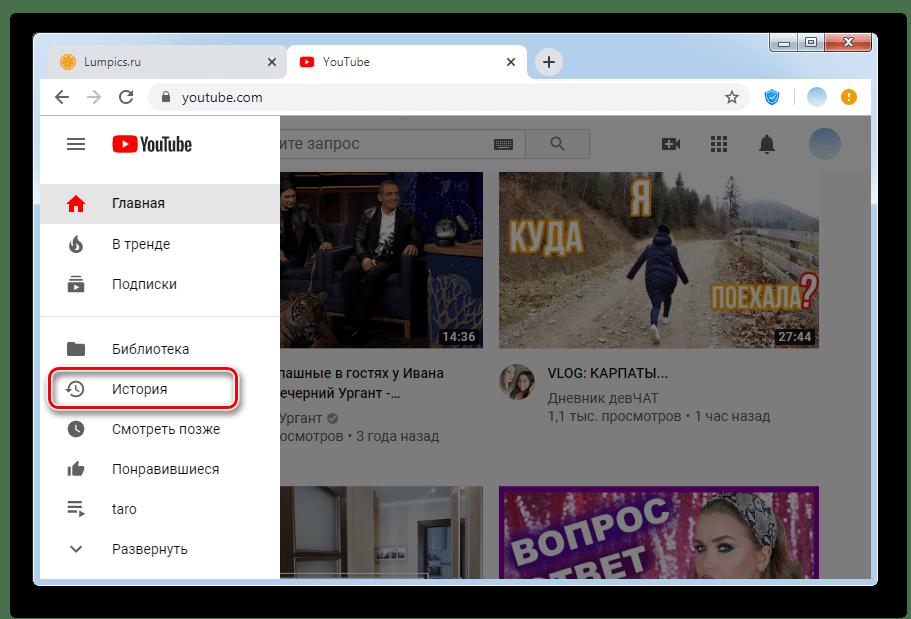 Нажатие на кнопку История в YouTube ПК-версия