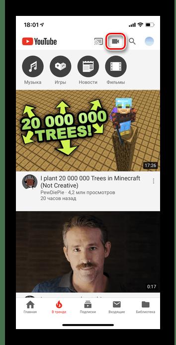 Нажатие на кнопку загрузки видео в приложении Ютуб для iOS