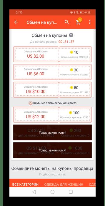 Обмен монет на купоны с бонусом получения монет через мобильное приложение AliExpress