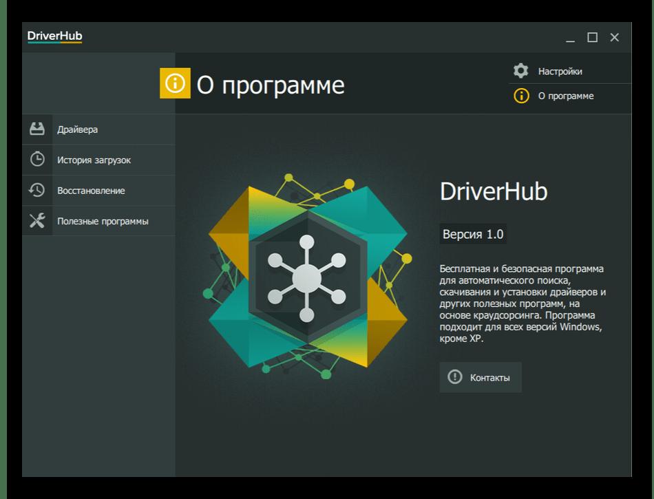Обновление драйверов через программу DriverHub