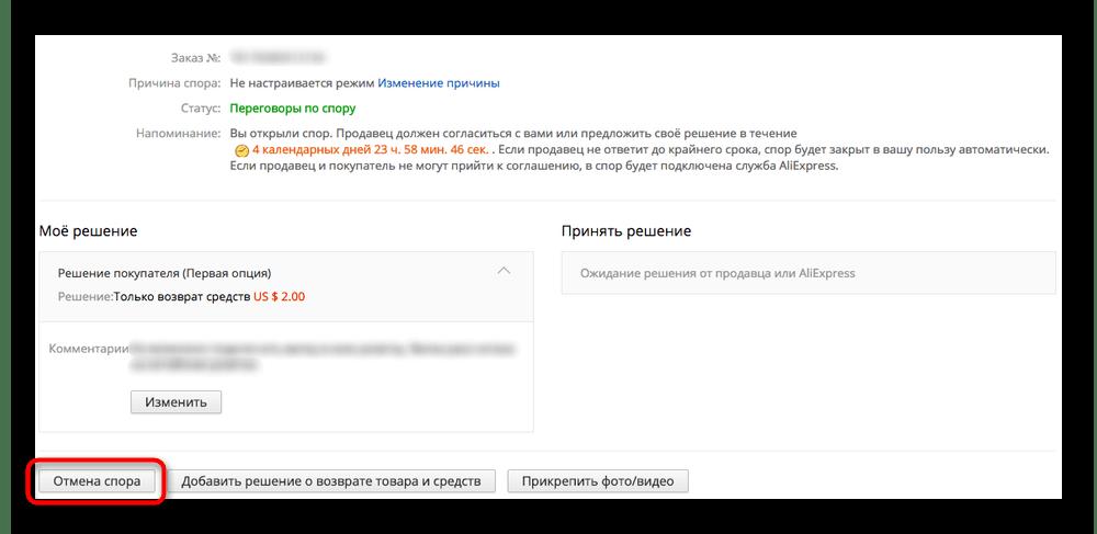 Обычная отмена спора на AliExpress
