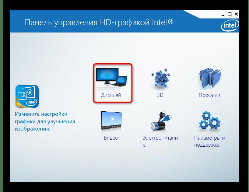 Окно панели управления графической системы Intel